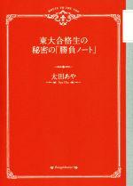 東大合格生の秘密の「勝負ノート」(単行本)