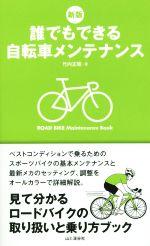 誰でもできる自転車メンテナンス(新書)