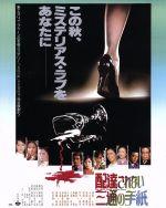 配達されない三通の手紙(Blu-ray Disc)(BLU-RAY DISC)(DVD)
