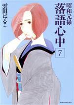 昭和元禄落語心中(7)(KCx(ITAN))(大人コミック)