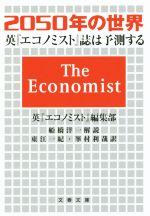 2050年の世界 英『エコノミスト』誌は予測する(文春文庫)(文庫)