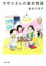 サザエさんの東京物語(文春文庫)(文庫)
