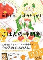 ごはんの時間割(2)(KCx(ITAN))(大人コミック)