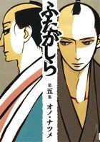 ふたがしら(5)(IKKI C)(大人コミック)