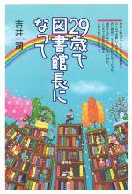 29歳で図書館長になって(単行本)