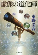 虚像の道化師 探偵ガリレオシリーズ(文春文庫探偵ガリレオシリーズ7)(文庫)