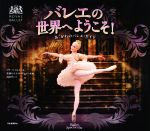 バレエの世界へようこそ! あこがれのバレエ・ガイド(ROYAL BALLET)(単行本)