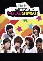 MF文庫J×響-HiBiKi Radio Station-一夜限りのトリプル公録祭り!DVD(通常)(DVD)