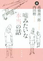 嘘みたいな本当の話(文春文庫)(文庫)
