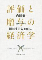 評価と贈与の経済学(徳間文庫カレッジ)(文庫)