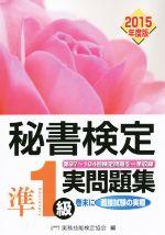 秘書検定 準1級実問題集(2015年度版)(別冊付)(単行本)