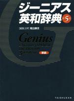 ジーニアス英和辞典 第5版 革装(単行本)