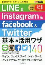 LINE&Instagram&Facebook&Twitter基本&活用ワザ140(できるポケット)(単行本)