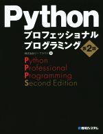 Pythonプロフェッショナルプログラミング 第2版(単行本)