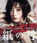 紙の月 Blu-rayスタンダード・エディション(Blu-ray Disc)(BLU-RAY DISC)(DVD)