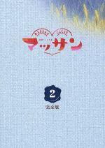 連続テレビ小説 マッサン 完全版 DVD-BOX2(通常)(DVD)