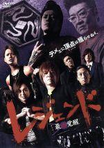 レジェンド 最凶覚醒(通常)(DVD)