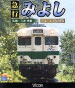 急行みよし ブルーレイ復刻版 広島~三次 往復(Blu-ray Disc)(BLU-RAY DISC)(DVD)