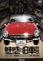 魅惑の旧車たち クラシックカー博物館セピアコレクション所蔵・昭和の名車(通常)(DVD)