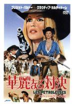 華麗なる対決 スペシャルプライス版(通常)(DVD)