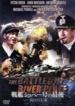 戦艦シュペー号の最後 <HDリマスター版>(通常)(DVD)