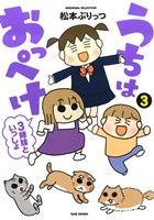 うちはおっぺけ 3姉妹といっしょ コミックエッセイ(すくパラセレクション)(3)(単行本)