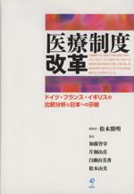 医療制度改革 ドイツ・フランス・イギリスの比較分析と日本への示唆(単行本)