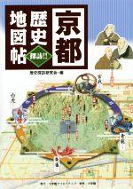 京都歴史探訪!!地図帖(単行本)