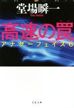 高速の罠 アナザーフェイス 6(文春文庫)(文庫)