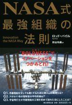 NASA式 最強組織の法則(単行本)