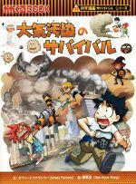 大気汚染のサバイバル 科学漫画サバイバルシリーズ(かがくるBOOK科学漫画サバイバルシリーズ47)(児童書)