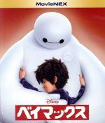 ベイマックス MovieNEX(Blu-ray Disc)(BLU-RAY DISC)(DVD)