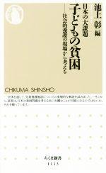 日本の大課題 子どもの貧困社会的養護の現場から考えるちくま新書1113