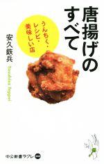 唐揚のすべて うんちく・レシピ・美味しい店(中公新書ラクレ)(新書)