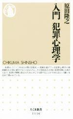 入門 犯罪心理学(ちくま新書1116)(新書)