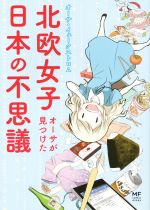 北欧女子オーサが見つけた日本の不思議 コミックエッセイ(メディアファクトリーのコミックエッセイ)(単行本)