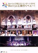 Berryz工房 ラストコンサート2015 Berryz工房行くべぇ~!(通常)(DVD)