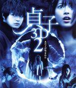 貞子3D2(Blu-ray Disc)(BLU-RAY DISC)(DVD)