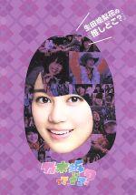 生田絵梨花の『推しどこ?』(通常)(DVD)