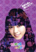 西野七瀬の『推しどこ?』(通常)(DVD)