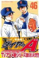 ダイヤのA(46)(マガジンKC)(少年コミック)