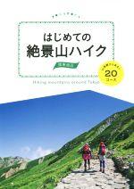 はじめての絶景山ハイク 関東周辺 山頂駅からあるく20コース(単行本)