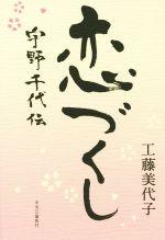 恋づくし 宇野千代伝(単行本)