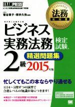ビジネス実務法務検定試験2級 精選問題集(法務教科書)(2015年版)(単行本)