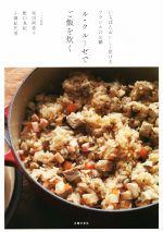 ル・クルーゼでご飯を炊く いちばんおいしく炊けるフランスのお鍋(単行本)