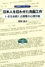 日本人を狂わせた洗脳工作 いまなお続く占領軍の心理作戦(自由社ブックレット1)(単行本)
