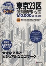 街の達人コンパクト 東京23区 便利情報地図(街の達人コンパクト)(単行本)