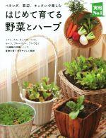はじめて育てる野菜とハーブ ベランダ、窓辺、キッチンで楽しむ(実用No.1)(単行本)