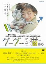 連続ドラマW グーグーだって猫である DVD-BOX(通常)(DVD)