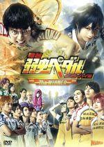 舞台『弱虫ペダル』インターハイ篇 The WINNER(ブックレット付)(通常)(DVD)